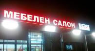 Рекламни надписи със светодиодно осветление